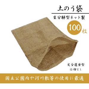 土のう袋 土嚢袋 生分解型ネット製 種無し 緑化 茶 100枚 サイズ400 x 600 mm 植物 温暖化 対策 環境 問題 整備 道路 資源|kanryu