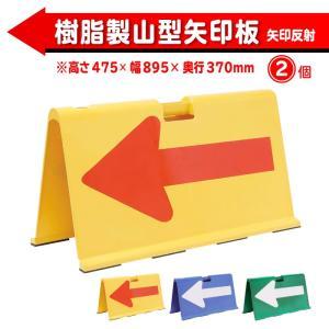 山型矢印板 固定式 工事用看板 反射 高速道路 2セット サイズ H475×W895mm 黄/赤 青/白 緑/白 方向指示板 誘導 道路 現場 作業 保安|kanryu