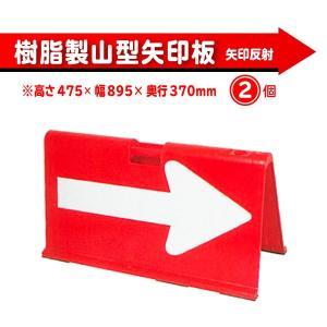 山型矢印板 固定式 工事用看板 反射 高速道路 2セット サイズ H475×W895mm 赤/白 方向指示板 誘導 道路 業務用 現場 作業 保安|kanryu
