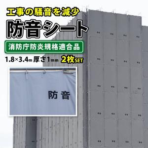 防音シート 遮音 建築 シート 足場 ネット 解体 工事用 灰色 グレー 1.8×3.4m 厚み 1.0mm 2枚入 結束ひも付 hawks202110 kanryu