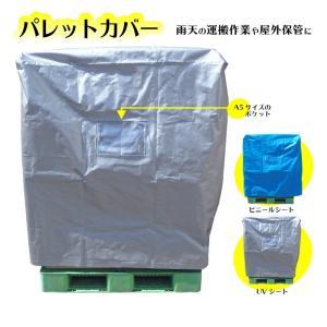 パレット カバー UV 耐候性 ポケット付 #4000 サイズ 幅1300×奥行1200×高さ1300mm 雪 雨 埃 除け 野積み 運搬作業 屋外|kanryu