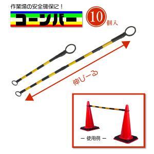 カラーコーンバー 伸縮タイプ 棒 バリケード 黄/黒 10本 セット カラーコーン バー 三角 コーン サイズ 直径34mm 長さ1.2~2m 現場 作業 工事 仕切り|kanryu