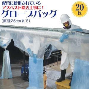 アスベスト グローブバッグ 対応パイプ直径25cmまで 作業範囲106cm〜27m 20枚入 石綿除去 横パイプ用 配管断熱材 工事 手袋付 ポリエチレン 養生 掃除|kanryu