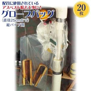 アスベスト グローブバッグ 対応パイプ直径25cmまで 作業範囲104cm 20枚入 石綿除去 縦パイプ用 配管断熱材 工事 手袋付 ポリエチレン 養生 掃除|kanryu