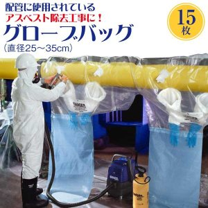 アスベスト グローブバッグ 対応パイプ直径25〜35cm 作業範囲122cm〜22m 15枚入 石綿除去 横パイプ用 配管断熱材 工事 手袋付 ポリエチレン 養生 掃除|kanryu
