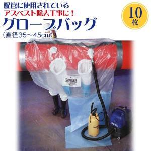 アスベスト グローブバッグ 対応パイプ直径35〜45cm 作業範囲137cm〜16m 10枚入 石綿除去 横パイプ用 配管断熱材 工事 手袋付 ポリエチレン 養生 掃除|kanryu