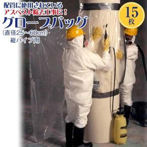 アスベスト グローブバッグ 対応パイプ直径25cm〜60cmまで 作業範囲104cm 15枚入 石綿除去 縦パイプ用 配管断熱材 工事 手袋付 ポリエチレン 養生 掃除|kanryu