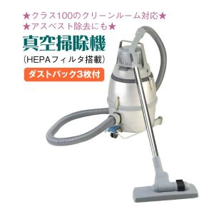 真空掃除機 HEPA フィルタ アスベスト 除去 クリーンルーム 微粉塵 捕集 粉塵 回収 乾式 産業用|kanryu