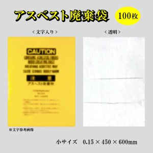 アスベスト専用 ごみ袋 廃棄袋 100枚 黄色 文字入り 透明 小 サイズ 厚み 0.15 x 450 x 600mm ポリ袋|kanryu