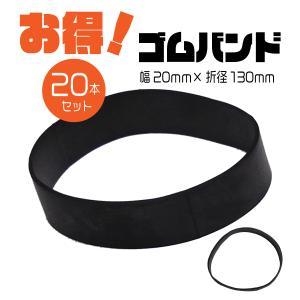 ゴムバンド 結束バンド 小型 シート用 折径 130mm リング(輪)タイプ 20本|kanryu
