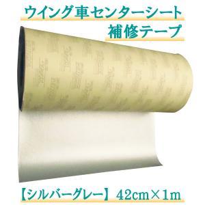 ウイング車センターシート 補修テープ シルバーグレー(0.42x1m)|kanryu