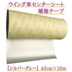 ウイング車 センターシート 補修テープ シルバーグレー 0.42x10m 補修用 粘着 テープ 応急 処置 カット 切り売り保護|kanryu