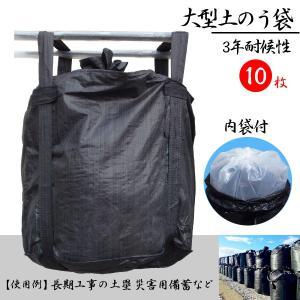 耐候性大型土のう袋 土嚢袋 内袋付 1枚 ブラック 黒 3年 トン袋 紫外線劣化防止 土木 河川 工事 水害 10枚 サイズ 1100 x 1100 mm|kanryu