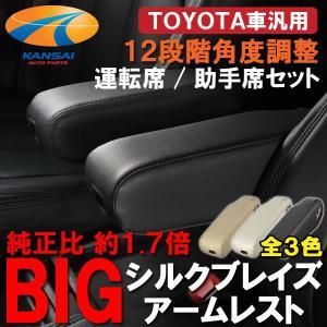 SilkBlaze シルクブレイズ トヨタ汎用BIGアームレスト[運転席/助手席セット]