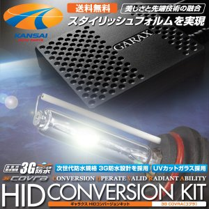 K'SPEC GARAX ギャラクス 最新型HIDコンバージョンキット[3G]【COVRA】HB3/HB4規格 kansaiap