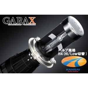K'SPEC GARAX ギャラクス HIDコンバージョンキット専用取替バルブH4(Hi/Low切替) kansaiap
