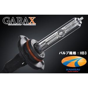 K'SPEC GARAX ギャラクス HIDコンバージョンキット専用取替バルブ[HB3] kansaiap