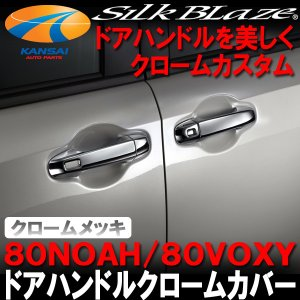 SilkBlazeシルクブレイズ ドアハンドルクロームカバー80系ノア/80系ヴォクシー[クロームメッキ]|kansaiap