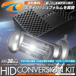 K'SPEC GARAX ギャラクス 最新型HIDコンバージョンキット[3G]【COVRA】200系ハイエース(1/2型)ヘッドライト用H4(Hi/Lo)切替 kansaiap