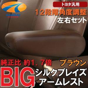SilkBlaze シルクブレイズ トヨタ汎用BIGアームレスト(肘掛け)[左右セット] ブラウン