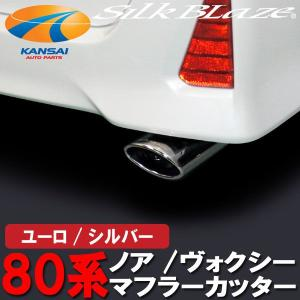 SilkBlazeシルクブレイズ マフラーカッターオーバルタイプ(シルバー) 80系ノアSi/ヴォクシーZs専用 kansaiap