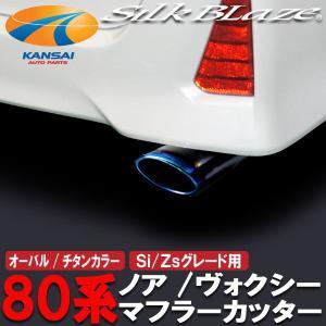 SilkBlazeシルクブレイズ マフラーカッターオーバルタイプ(チタンカラー)80系ノアSi/ヴォクシーZs専用 kansaiap