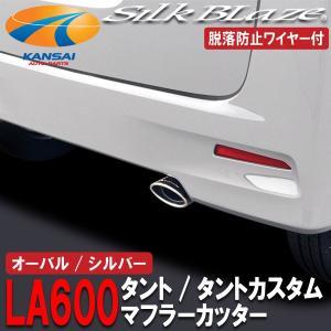 SilkBlazeシルクブレイズ マフラーカッターオーバルタイプ(シルバー)LA600タント/タントカスタム専用 kansaiap