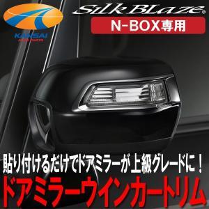 SilkBlaze シルクブレイズ ドアミラーウインカークロームトリム[N-BOX/N BOXカスタム]|kansaiap