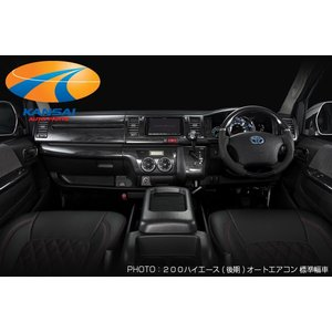 SilkBlazeシルクブレイズ インテリアパネル14Pセット200系ハイエース3型(標準)オートエアコン車専用[黒木目]|kansaiap