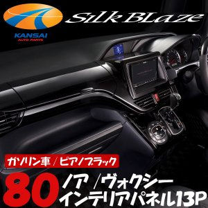 SilkBlazeシルクブレイズ インテリアパネル13Pセット80系ノア/80系ヴォクシー[ピアノブラック]|kansaiap