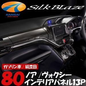 SilkBlazeシルクブレイズ インテリアパネル13Pセット80系ノア/80系ヴォクシー[縞杢目]|kansaiap