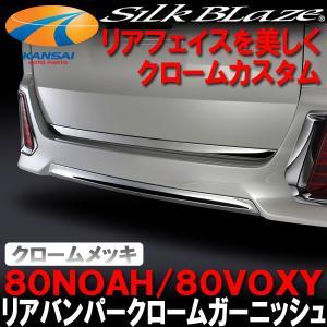 SilkBlazeシルクブレイズ リアバンパークロームガーニッシュ80系ノア/80系ヴォクシー[クロームメッキ]|kansaiap