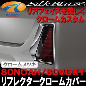 SilkBlazeシルクブレイズ リフレクタークロームカバー80系ノアSi/80系ヴォクシーZs[クロームメッキ]|kansaiap