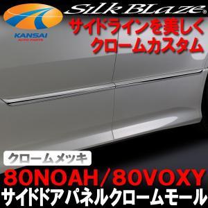 SilkBlazeシルクブレイズ サイドドアパネルクロームモール【80系ノアSi/80系ヴォクシーZs】|kansaiap