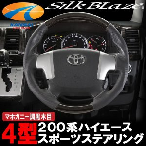 SilkBlazeシルクブレイズ スポーツステアリング:200系ハイエース4型[マホガニー調黒木目]|kansaiap