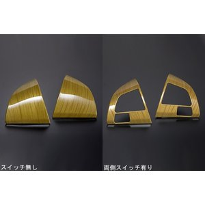 SilkBlazeシルクブレイズ ステアリングサイドパネル50系エスティマ専用 (黄木目)|kansaiap