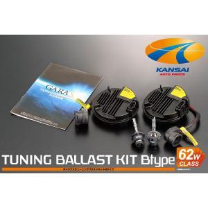 K'SPEC GARAX ギャラクス D4型チューニングバラストキット[Bタイプ]トヨタ/ダイハツ/スバル汎用