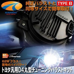 【限定特価】 K'SPEC GARAX ギャラクス D4型チューニングバラストキット[Bタイプ]トヨタ/スズキ/スバル汎用 【6000K】
