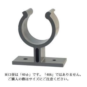 サポート 塩ビ製 アーム (φ40) 関西化工 ※40Aサイズではありません|kansaikako