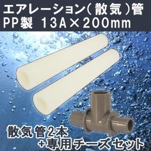エアレーション ポリプロピレン 散気管 K-13 13A (200mm) ×2本 散気管チーズ×1個...
