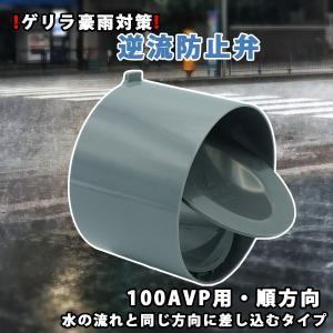 関西化工 ゲリラ豪雨 逆流 排管 逆流防止弁 100A VP用 順方向|kansaikako