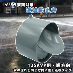 関西化工 ゲリラ豪雨 逆流 排管 逆流防止弁 125A VP用 順方向|kansaikako