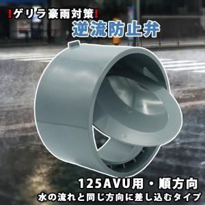 関西化工 ゲリラ豪雨 逆流 排管 逆流防止弁 125A VU用 順方向|kansaikako
