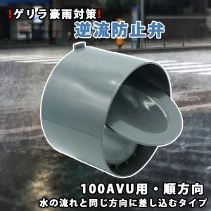 関西化工 ゲリラ豪雨 逆流 排管 逆流防止弁 100A VU用 順方向|kansaikako