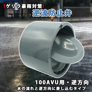 関西化工 ゲリラ豪雨 逆流 排管 逆流防止弁 100A VU用 逆方向|kansaikako