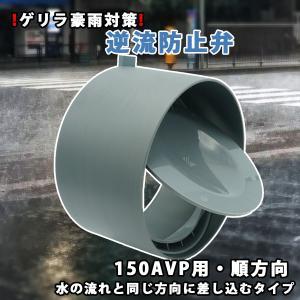 関西化工 ゲリラ豪雨 逆流 排管 逆流防止弁 150A VP用 順方向|kansaikako