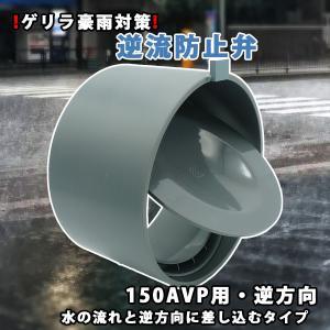 関西化工 ゲリラ豪雨 逆流 排管 逆流防止弁 150A VP用 逆方向|kansaikako