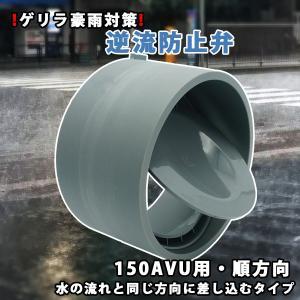 関西化工 ゲリラ豪雨 逆流 排管 逆流防止弁 150A VU用 順方向|kansaikako