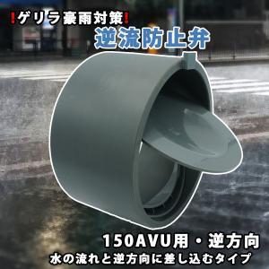 関西化工 ゲリラ豪雨 逆流 排管 逆流防止弁 150A VU用 逆方向|kansaikako