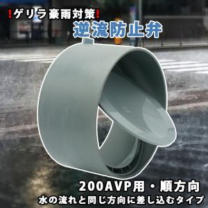 関西化工 ゲリラ豪雨 逆流 排管 逆流防止弁 200A VP用 順方向|kansaikako